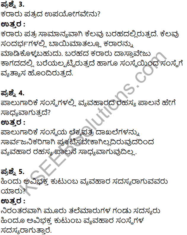 KSEEB Solutions for Class 8 Business Studies Chapter 3 Vividha Vyavahara Sanghatanegalu in Kannada 15