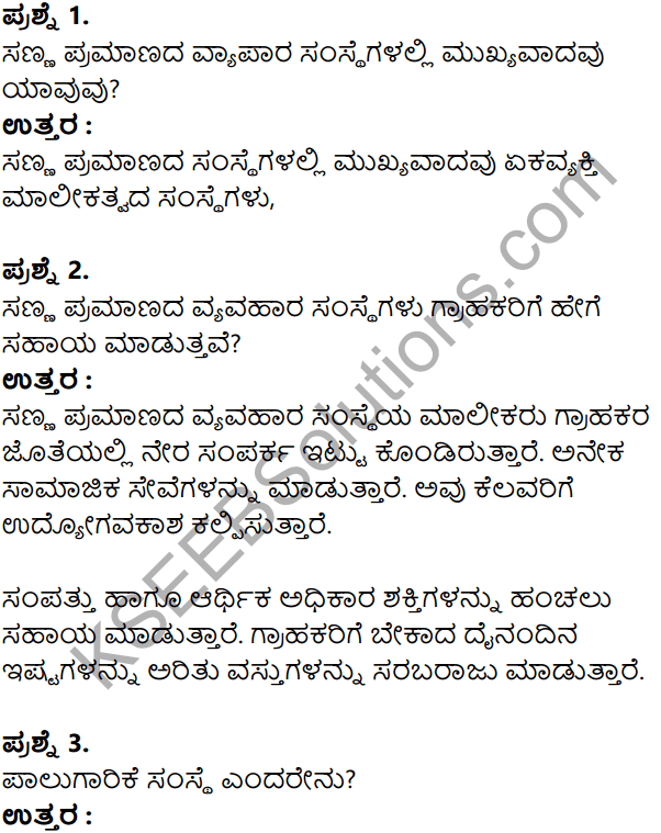 KSEEB Solutions for Class 8 Business Studies Chapter 3 Vividha Vyavahara Sanghatanegalu in Kannada 2