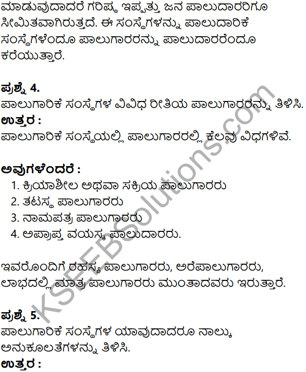 KSEEB Solutions for Class 8 Business Studies Chapter 3 Vividha Vyavahara Sanghatanegalu in Kannada 6