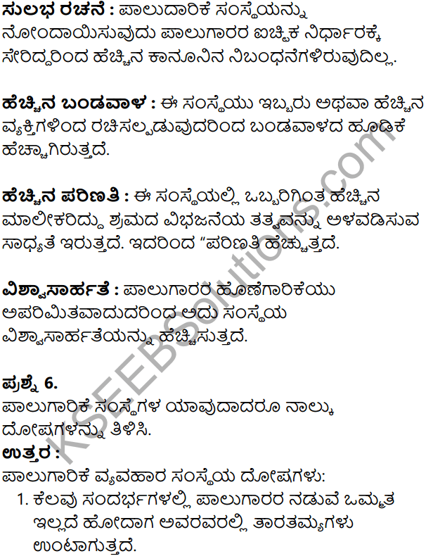 KSEEB Solutions for Class 8 Business Studies Chapter 3 Vividha Vyavahara Sanghatanegalu in Kannada 7