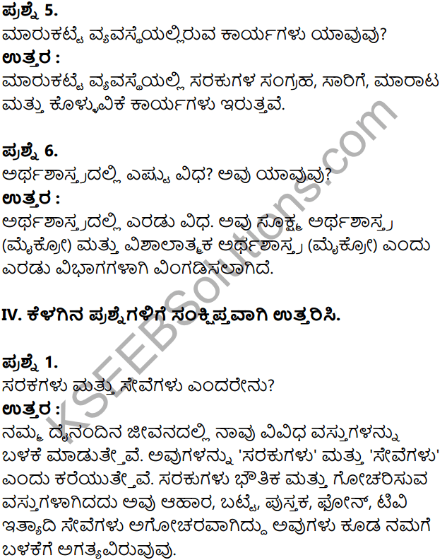 KSEEB Solutions for Class 8 Economics Chapter 1 Arthashastrada Parichaya in Kannada 12