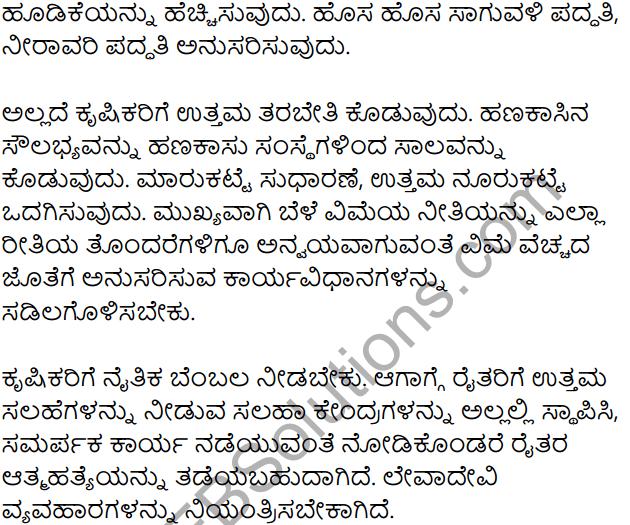 KSEEB Solutions for Class 8 Economics Chapter 3 Rashtriya Adaya Mattu Bharatada Arthavyavastheya Vividha Valayagalu 5