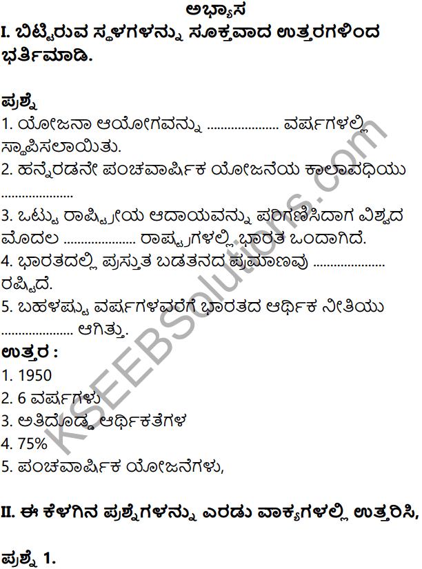 KSEEB Solutions for Class 8 Economics Chapter 4 Sarkara Mattu Arthavyavasthe in Kannada 1