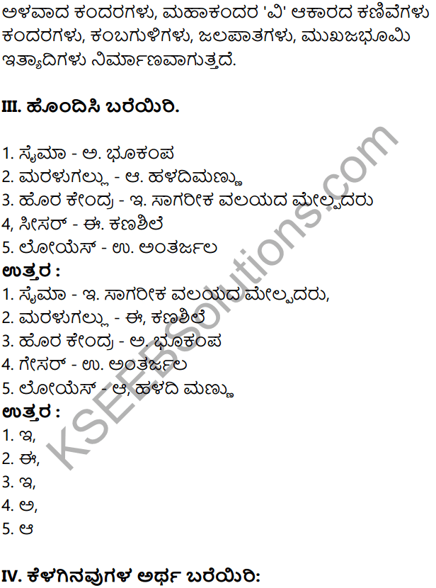 KSEEB Solutions for Class 8 Geography Chapter 2 Shilagola in Kannada 4