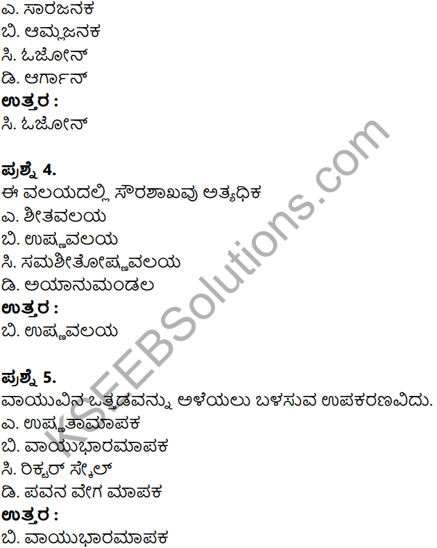 KSEEB Solutions for Class 8 Geography Chapter 3 Vayugola in Kannada 8
