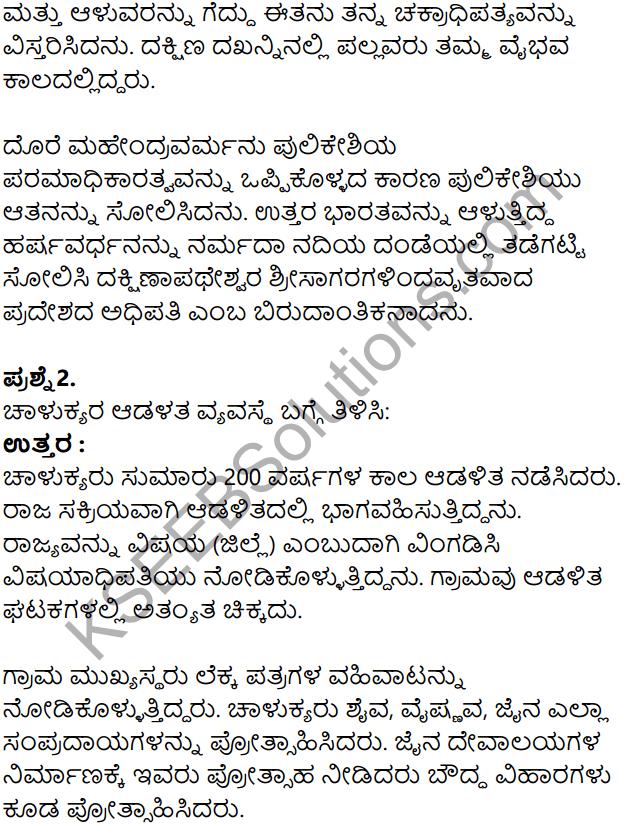 KSEEB Solutions for Class 8 History Chapter 10 Badamiya Chalukyaru in Kannada 2
