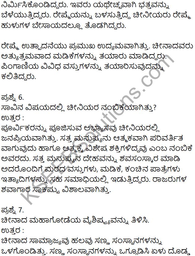 KSEEB Solutions for Class 8 History Chapter 4 Jagattina Prachina Nagarikathegalu 16