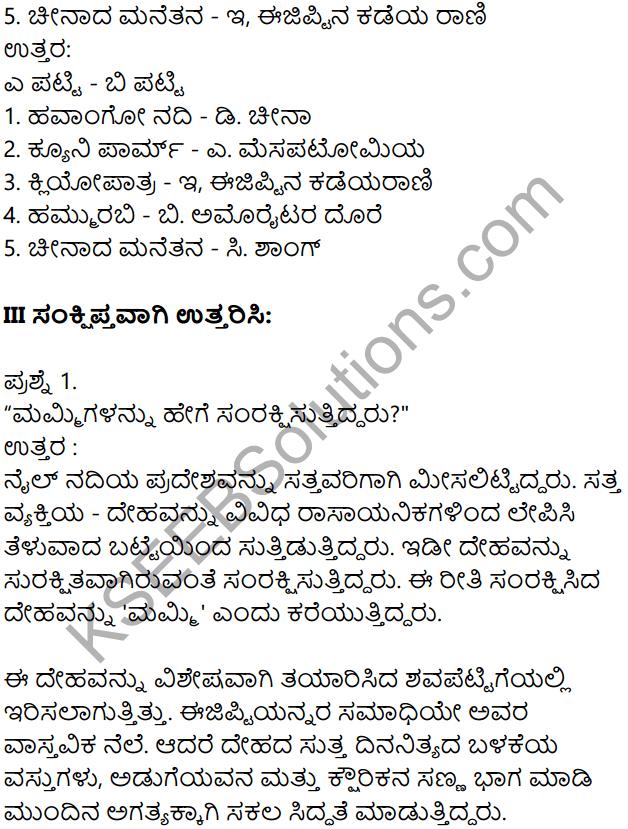 KSEEB Solutions for Class 8 History Chapter 4 Jagattina Prachina Nagarikathegalu 2