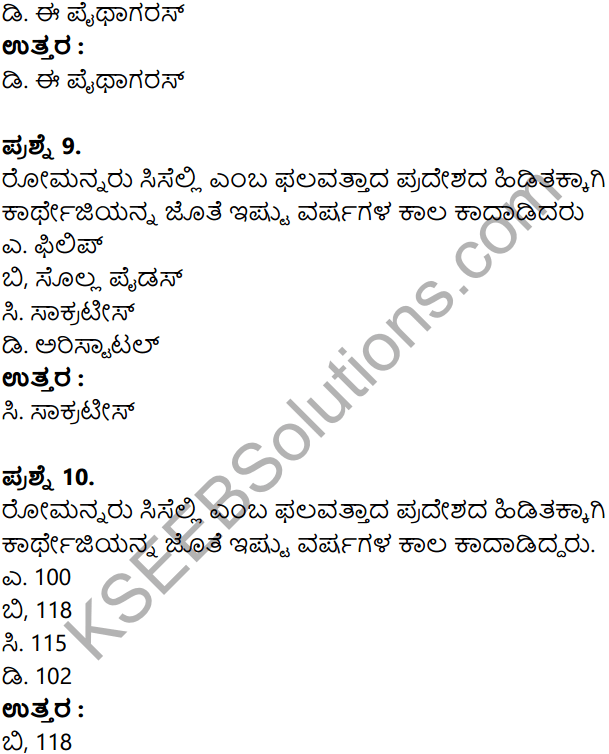 KSEEB Solutions for Class 8 History Chapter 5 Grik Roman Hagu Amerikada Nagarikathe in Kannada 8