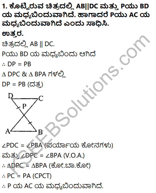 KSEEB Solutions for Class 8 Maths Chapter 11 Tribhujagala Sarvasamate Ex 11.4 1