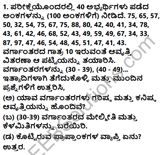 KSEEB Solutions for Class 8 Maths Chapter 13 Sankhya Shastra Ex 13.1 1