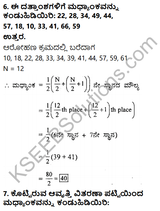 KSEEB Solutions for Class 8 Maths Chapter 13 Sankhya Shastra Ex 13.3 5