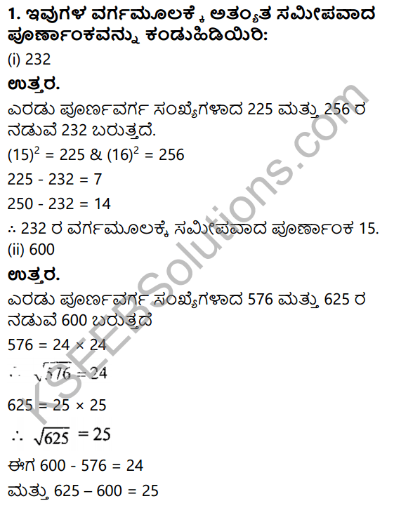 KSEEB Solutions for Class 8 Maths Chapter 5 Varga, Vargamulagalu, Ghana Mattu Ghanamulagalu Ex 5.5 1