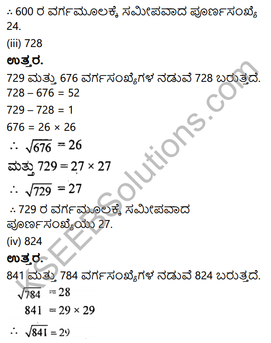 KSEEB Solutions for Class 8 Maths Chapter 5 Varga, Vargamulagalu, Ghana Mattu Ghanamulagalu Ex 5.5 2
