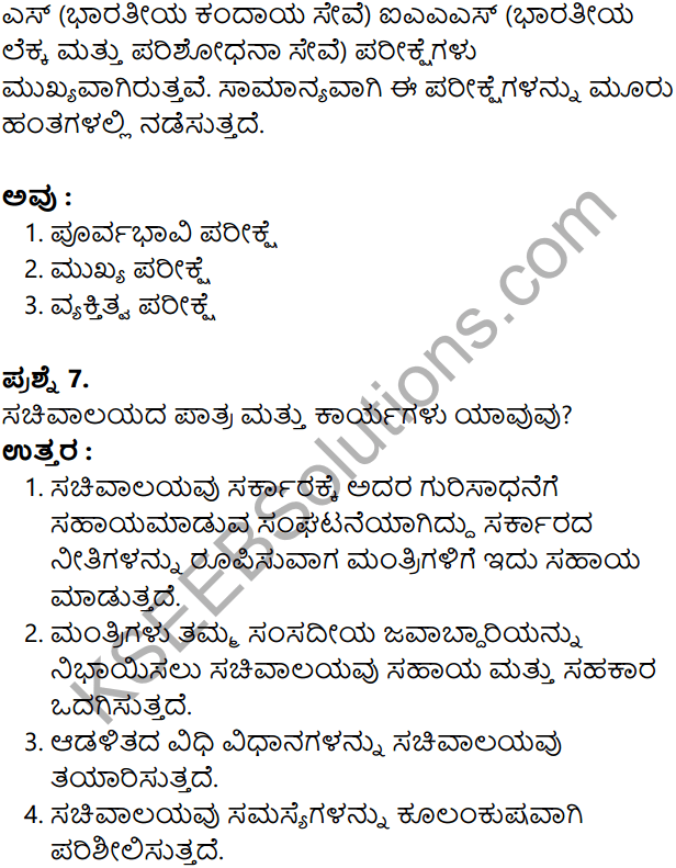 KSEEB Solutions for Class 8 Political Science Chapter 2 Sarvajanika Adalita in Kannada 18