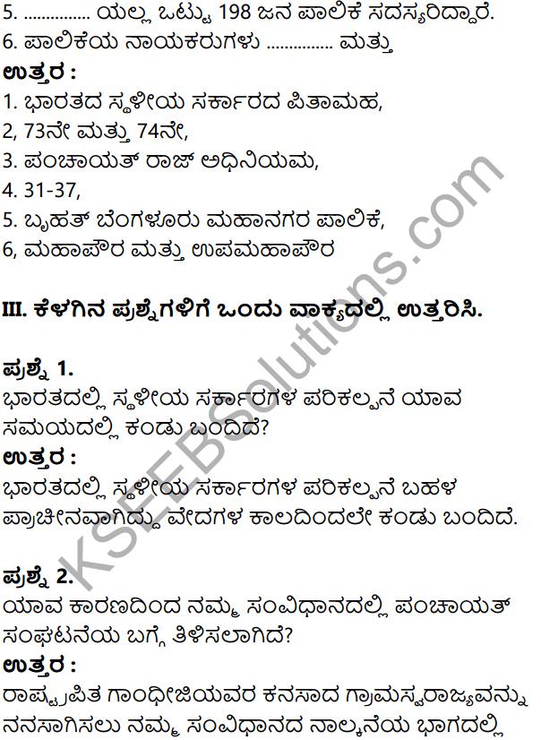 KSEEB Solutions for Class 8 Political Science Chapter 4 Sthaliya Sarkaragalu in Kannada 11