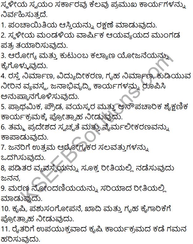 KSEEB Solutions for Class 8 Political Science Chapter 4 Sthaliya Sarkaragalu in Kannada 2