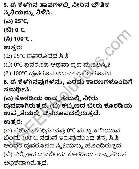 KSEEB Solutions for Class 9 Science Chapter 1 Namma Suttamuttalina Dravyagalu 12