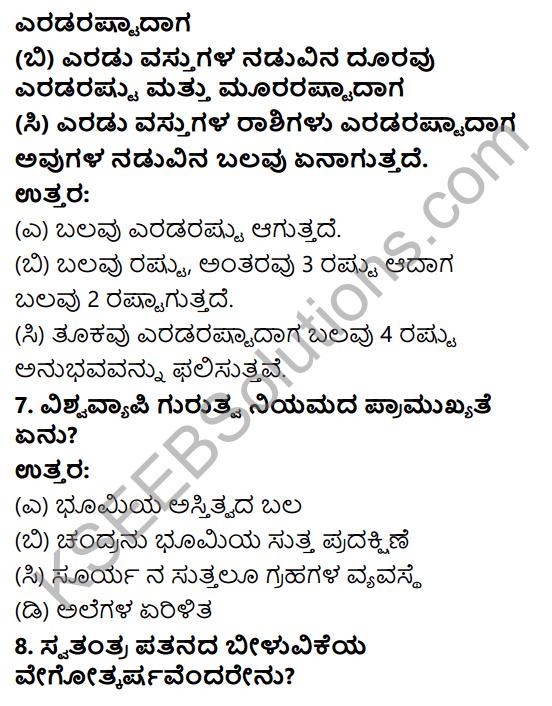 KSEEB Solutions for Class 9 Science Chapter 10 Gurutva 8