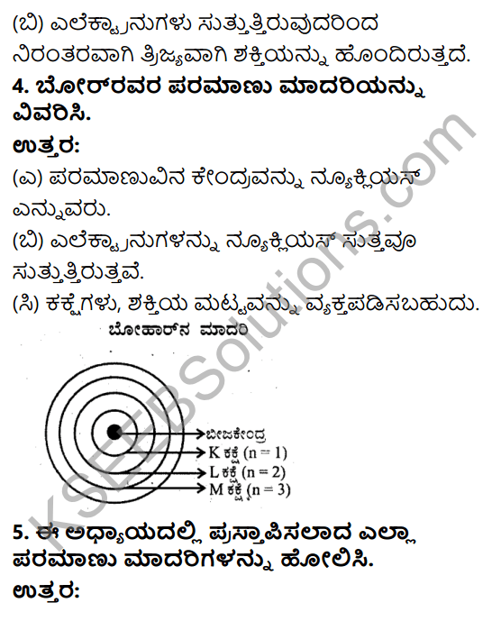 KSEEB Solutions for Class 9 Science Chapter 4 Paramanuvina Rachane 8