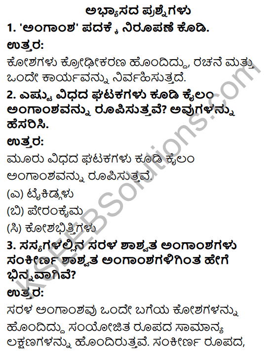 KSEEB Solutions for Class 9 Science Chapter 6 Amgansagalu 4