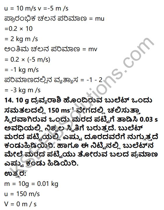 KSEEB Solutions for Class 9 Science Chapter 9 Bala Mattu Chalaneya Niyamagalu 13