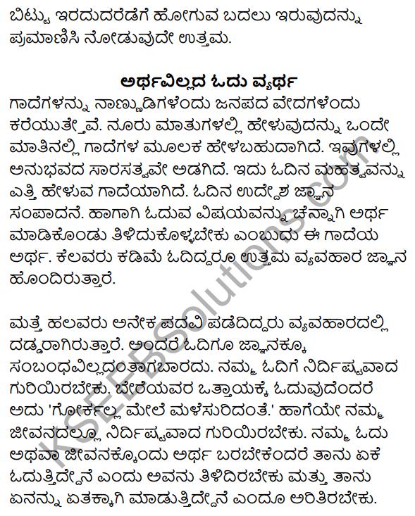Nudi Kannada Text Book Class 10 Rachana Bhaga Gadegalu Artha Vistarane 10