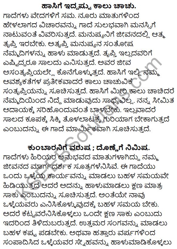 Nudi Kannada Text Book Class 10 Rachana Bhaga Gadegalu Artha Vistarane 3