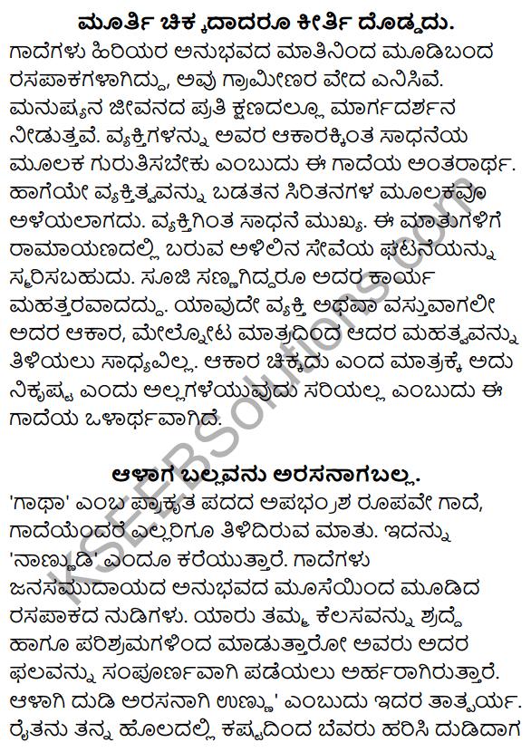 Nudi Kannada Text Book Class 10 Rachana Bhaga Gadegalu Artha Vistarane 5