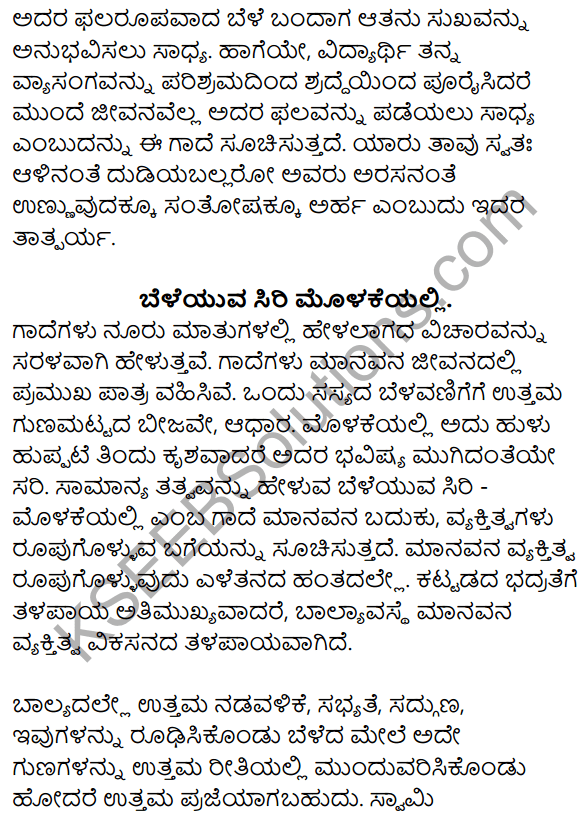 Nudi Kannada Text Book Class 10 Rachana Bhaga Gadegalu Artha Vistarane 6