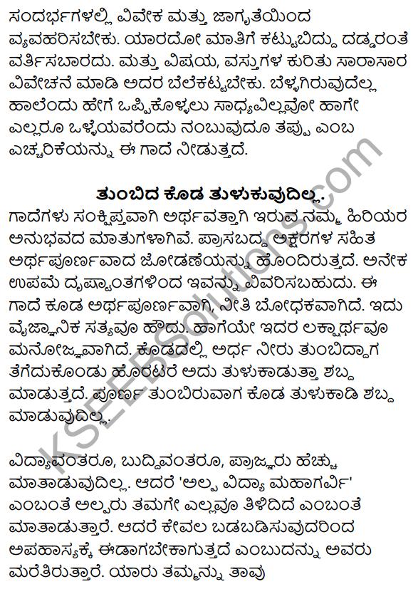 Nudi Kannada Text Book Class 10 Rachana Bhaga Gadegalu Artha Vistarane 8