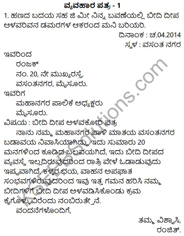 Nudi Kannada Text Book Class 10 Rachana Bhaga Patra Lekhana 7
