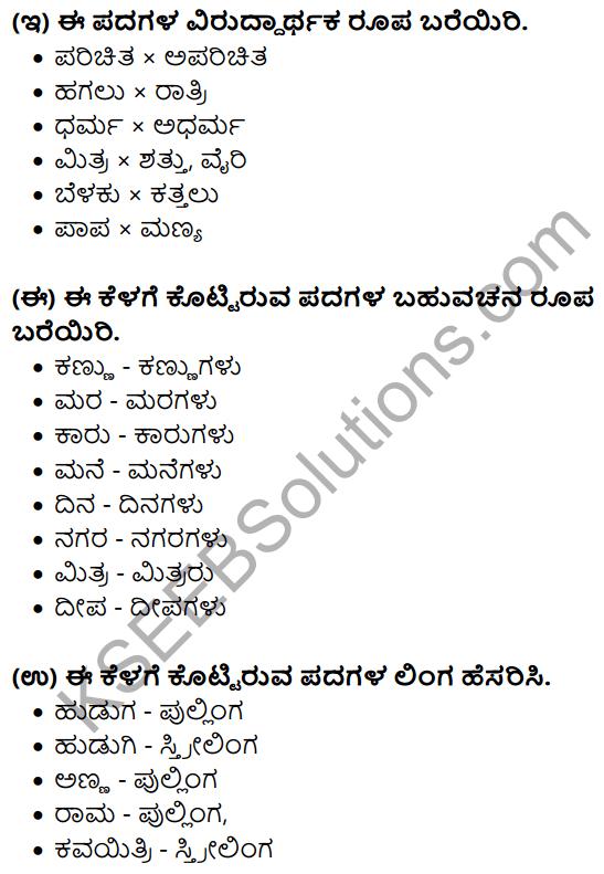 Nudi Kannada Text Book Class 10 Solutions Chapter 1 Lakappinalli Ondu Ratri 12