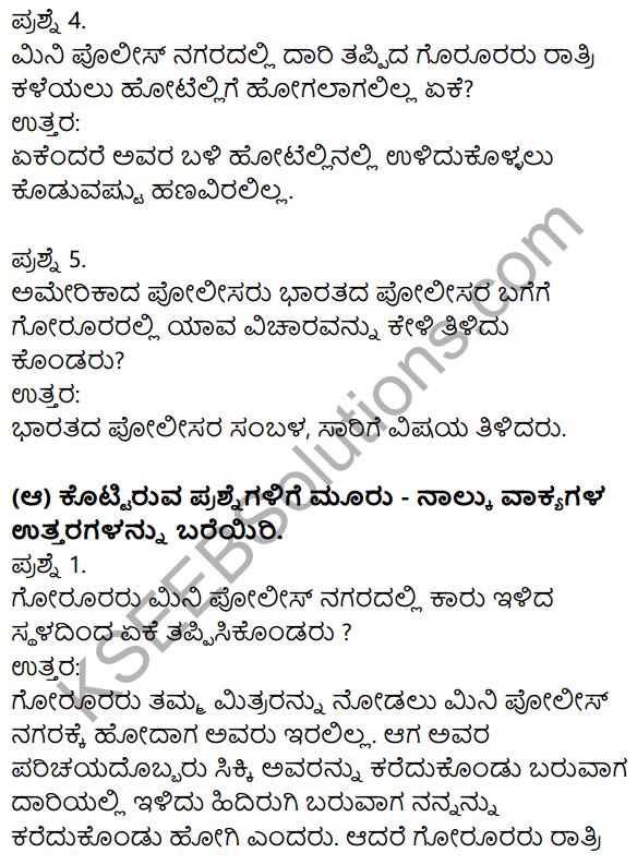 Nudi Kannada Text Book Class 10 Solutions Chapter 1 Lakappinalli Ondu Ratri 2