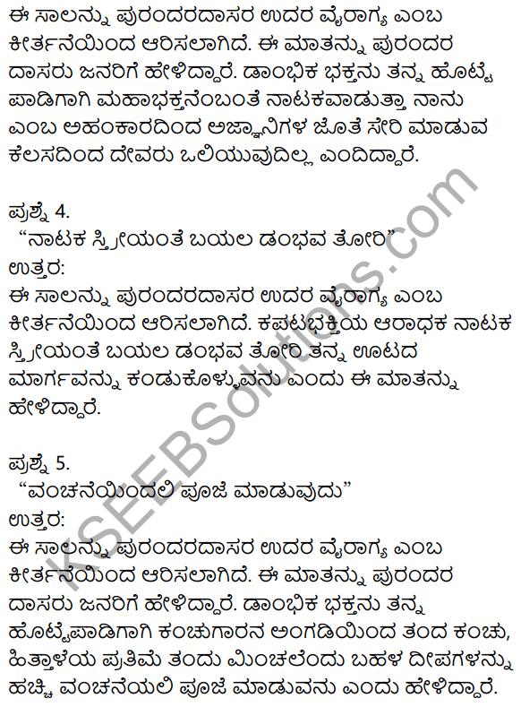 Nudi Kannada Text Book Class 10 Solutions Chapter 10 Udara Vairagya 6