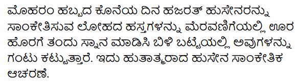 Nudi Kannada Text Book Class 10 Solutions Chapter 5 Shishunala Sharifa Sahebaru 21