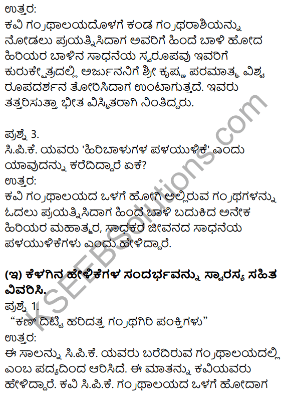 Nudi Kannada Text Book Class 10 Solutions Chapter 6 Grandhalayadalli 3