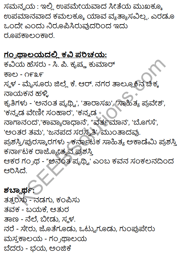 Nudi Kannada Text Book Class 10 Solutions Chapter 6 Grandhalayadalli 9