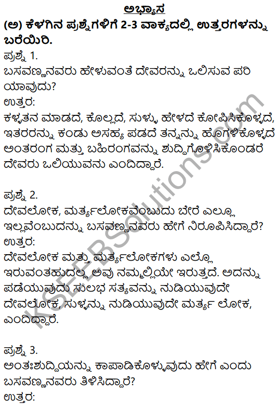 Nudi Kannada Text Book Class 10 Solutions Chapter 8 Basavannanavara Vachanagalu 1