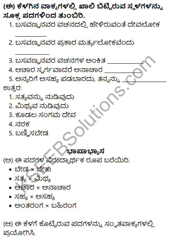 Nudi Kannada Text Book Class 10 Solutions Chapter 8 Basavannanavara Vachanagalu 7
