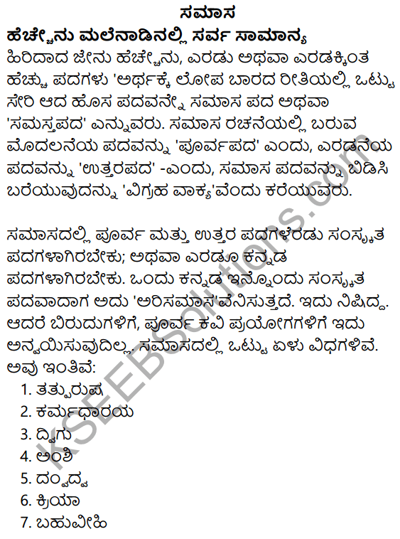 Nudi Kannada Text Book Class 10 Solutions Chapter 9 Karnatakada Veera Vanitheyaru 18
