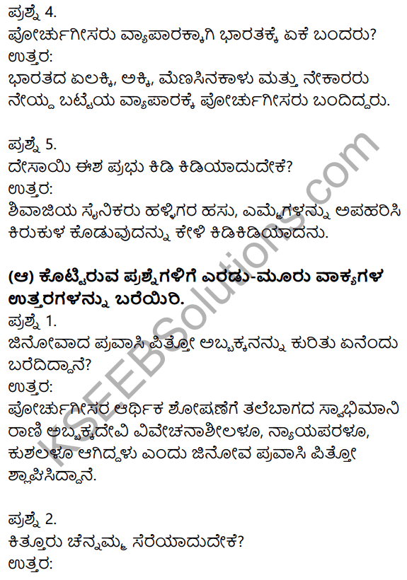 Nudi Kannada Text Book Class 10 Solutions Chapter 9 Karnatakada Veera Vanitheyaru 2