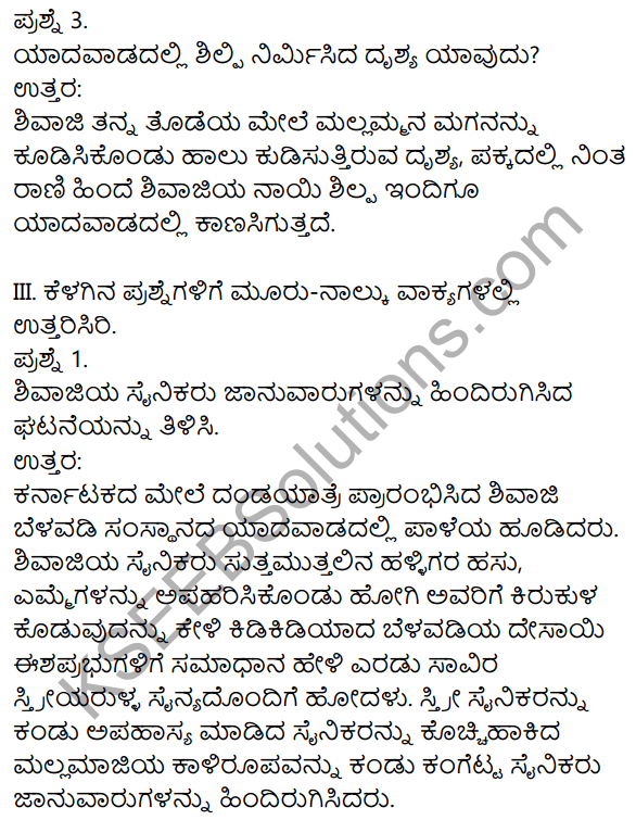 Nudi Kannada Text Book Class 10 Solutions Chapter 9 Karnatakada Veera Vanitheyaru 27