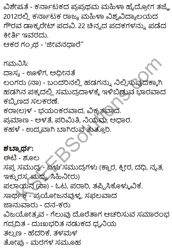 Nudi Kannada Text Book Class 10 Solutions Chapter 9 Karnatakada Veera Vanitheyaru 29