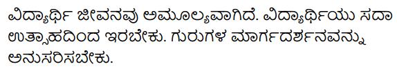 KSEEB Class 10 Sanskrit अनुवादः II Q5