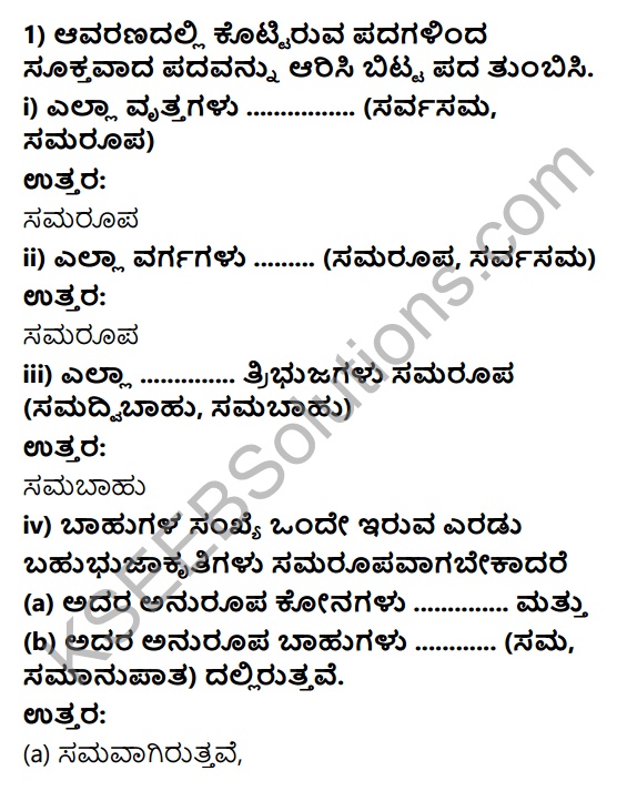 KSEEB Solutions for Class 10 Maths Chapter 2 Triangles Ex 2.1 in Kannada 1