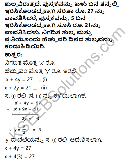 KSEEB Solutions for Class 10 Maths Chapter 3 Pair of Linear Equations in Two Variables Ex 3.4 in Kannada 12