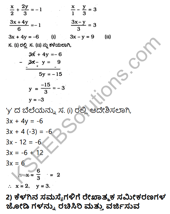 KSEEB Solutions for Class 10 Maths Chapter 3 Pair of Linear Equations in Two Variables Ex 3.4 in Kannada 5