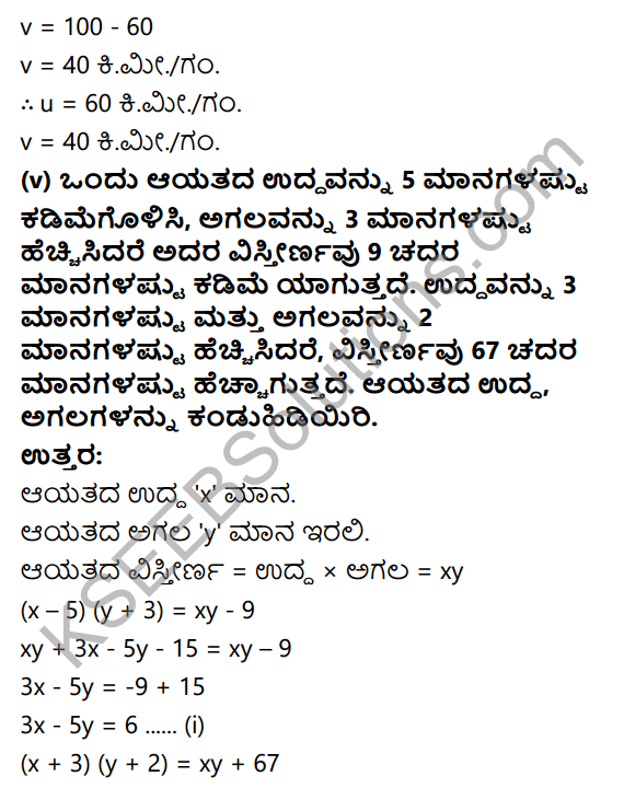 KSEEB Solutions for Class 10 Maths Chapter 3 Pair of Linear Equations in Two Variables Ex 3.5 in Kannada 19