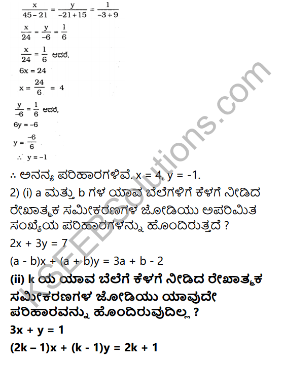 KSEEB Solutions for Class 10 Maths Chapter 3 Pair of Linear Equations in Two Variables Ex 3.5 in Kannada 6